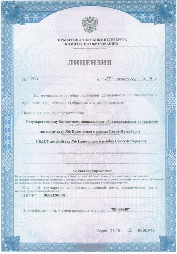 лицензия детского сада №6